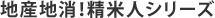地産地消!精米人シリーズ