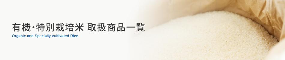 有機・特別栽培米 取扱商品一覧