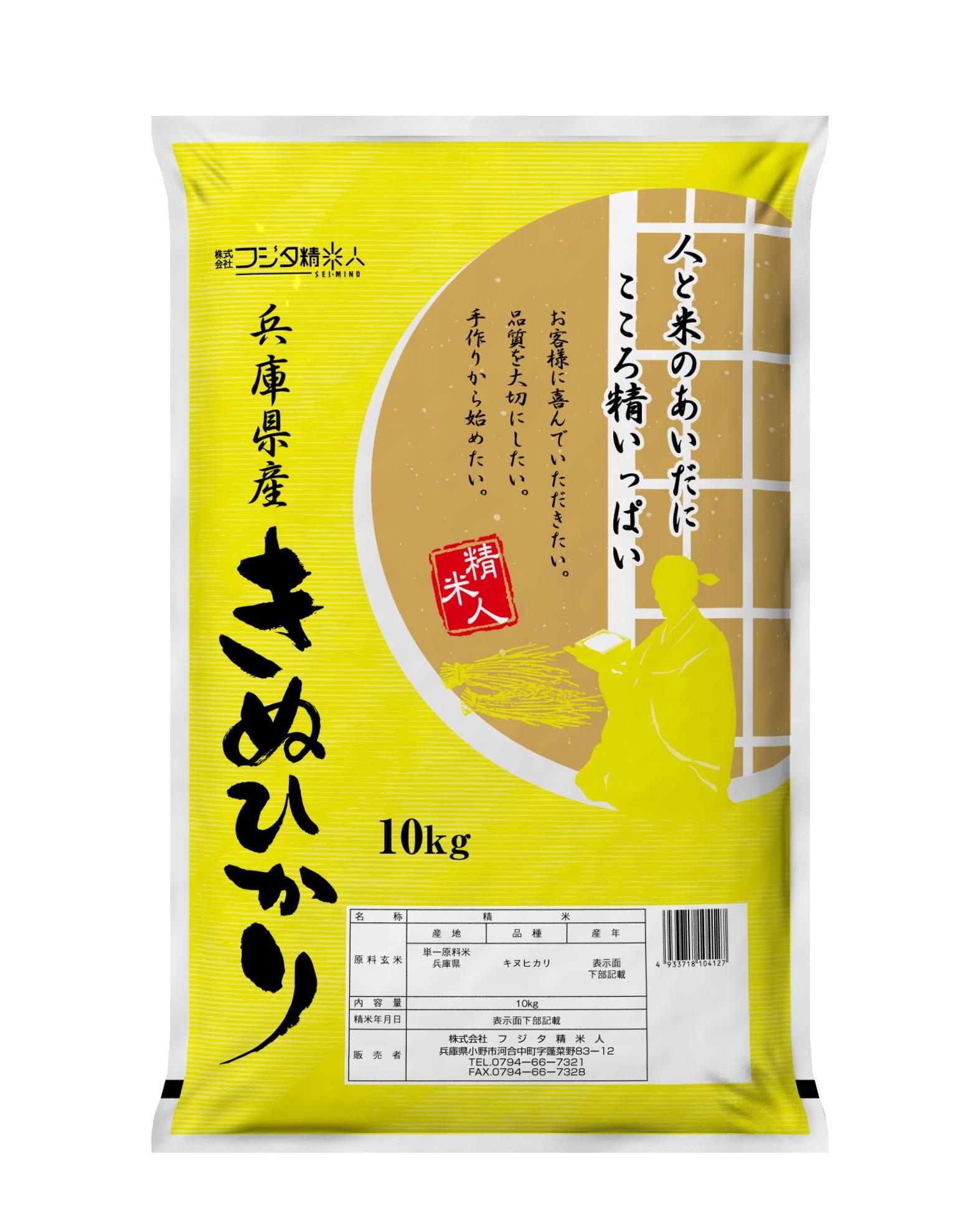 兵庫県産<br>キヌヒカリ
