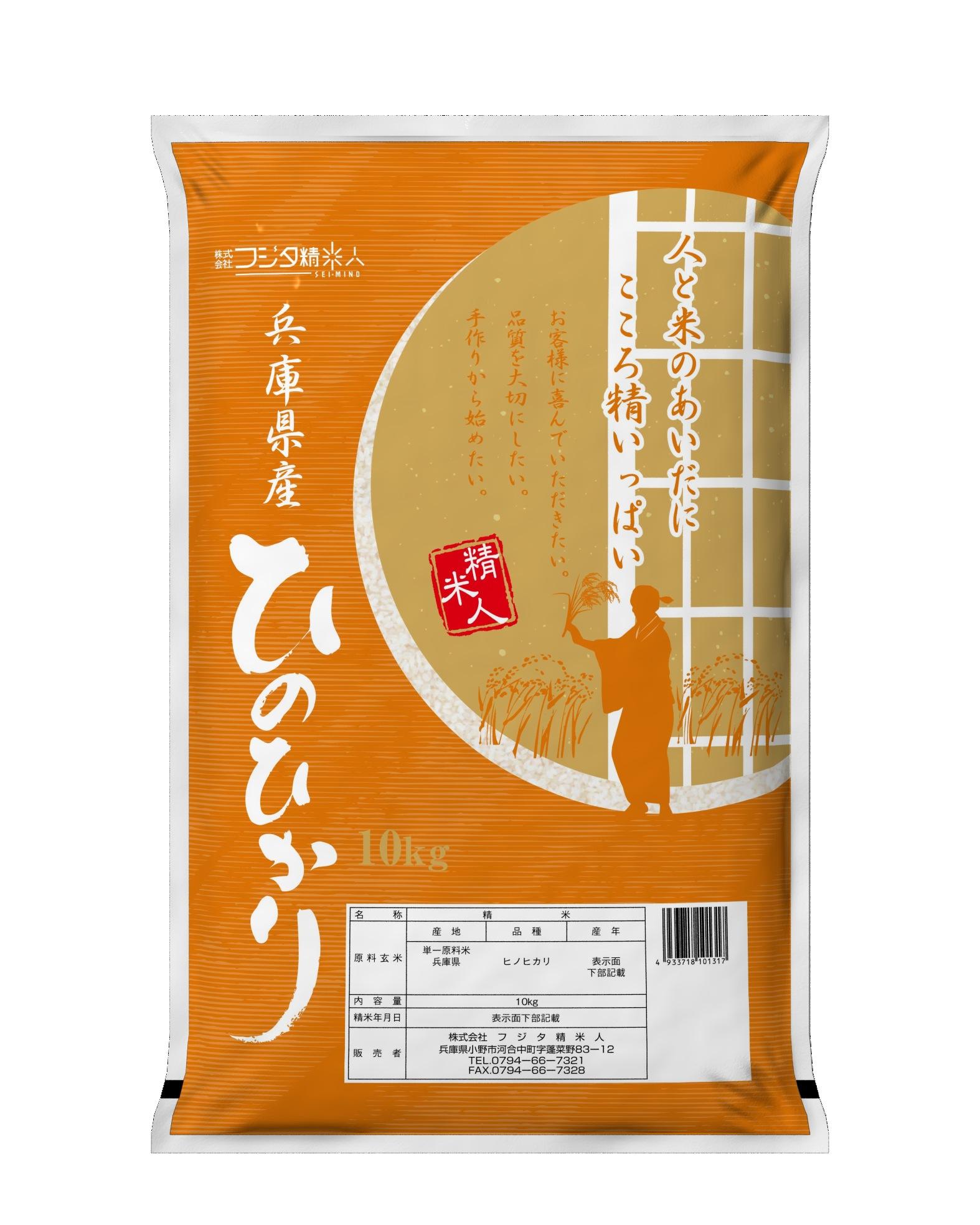 兵庫県産<br />ヒノヒカリ