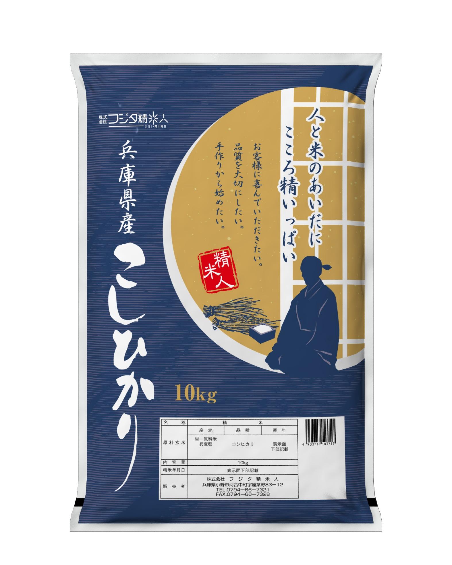 兵庫県産<br />コシヒカリ