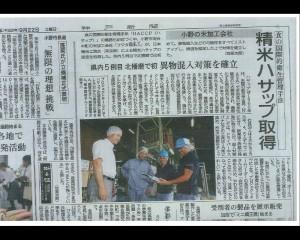 HACCP認定 神戸新聞