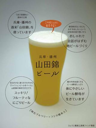 山田錦ビール